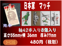 日本軍マッチ