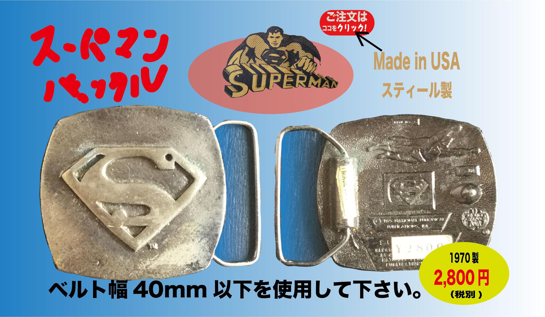 トップ スーパーマンバックル